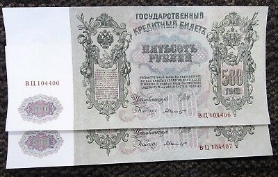 Lot Of (2) 1912 500 Russian Empire Ruble Banknotes Sequentially Numbered