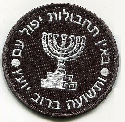 ISRAEL Institute for Intelligence and Special Operations הַמוֹסָד‎ MOSSAD vel©®⚙