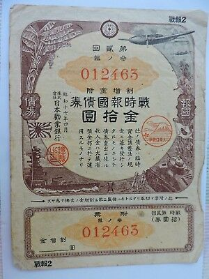 JAPAN, WW II War Bond   LOT C