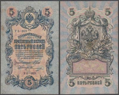 1909 Russia State Credit Note 5 Rubles