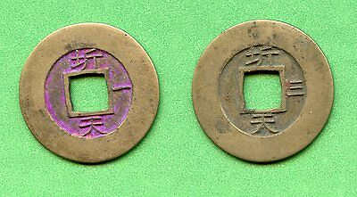 Korea Seed Coin   Gee  Bottom-Cheon    Right-1    Price For One Coin
