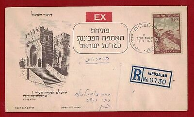 1949 Israel Cover Inaguration registered FDC