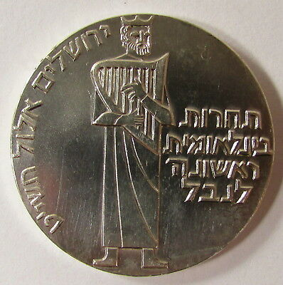 1959 ISRAEL SILVER 1st INTERNATIONAL HARP COMPETITION MEDAL 35mm - 29.7 grams