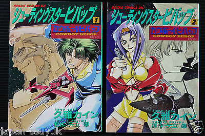JAPAN Cowboy Bebop manga: Shooting Star Bebop vol.1~2 Complete set