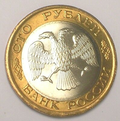 1992 Russia Russian 100 Roubles Double Eagle Bimetal Coin XF+