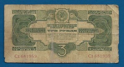 Russia USSR State Treasury Note 3 Gold Rubles 1934 P-210 Pre WW2 Soviet Note