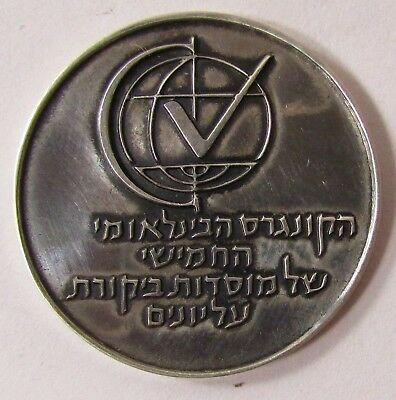 """1965 ISRAEL SILVER MEDAL """"5th CONGRESS OF WORLD AUDITORING INSTITUTIONS"""" 30mm"""
