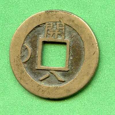 Korea Seed Coin   Gae  Bottom- 8 Left-Moon      Price For One Coin