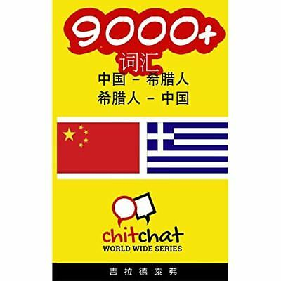 9000 Chinese - Greek Greek - Chinese Vocabulary - Paperback NEW Gilad Soffer (A