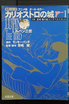 JAPAN Lupin the Third: The Castle of Cagliostro Anime-ban All Color Book 1