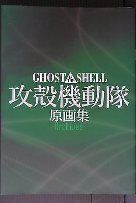 JAPAN Ghost in the Shell Gengashuu -Archives- (Book)