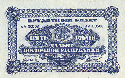 5 Rubles  Aunc Crispy Banknote From Russia 1920!pick-S1203