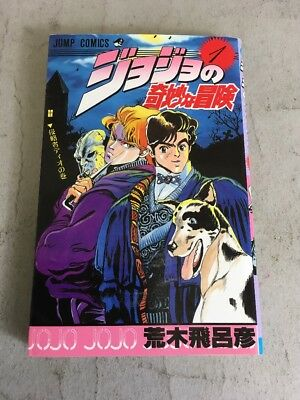 JoJo's Bizarre Adventure Vol.1 Japanese Edition Manga Book Comic Shonen Jump