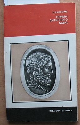 Russian Book Antique Cameo Art Miniature Portrait Stone Vintage Ancient Gems Old