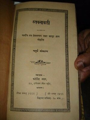 India Rare Hindu Jain Religious - Stavanavali : Collection By Late Shetabchand
