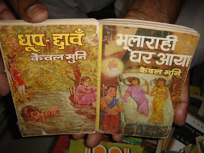 India Rare - Jain Religious Novels In Hindi - 6 +1 = 7 In 1 Lot By Keval Muni