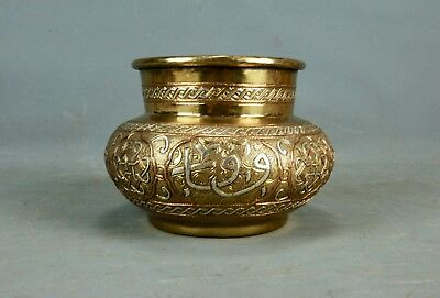 "Persian Arabic Islamic Art Cairoware Brass Bowl Vase Silver Copper Inlaid 7.5""D"
