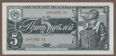 1938 Russia 5 Ruble Note Unc