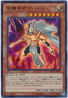 Yu-Gi-Oh!!  MVPC-JPS04  Palladium Oracle Mahad - KC-Ultra New  Japan