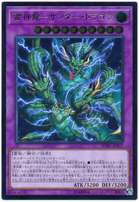 Yu-Gi-Oh! Thunder Dragon Lord SOFU-JP037 Ultimate Japan