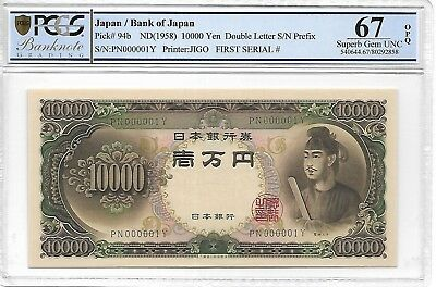 Japan, Bank of Japan - 10000 Yen, nd (1958). Super S/No.000001. PCGS 67OPQ. RARE