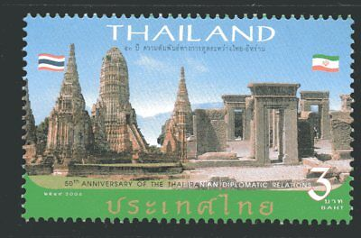 Thailand 2006 3Bt Thai-Persia Diplomatic Relations Mint Unhinged