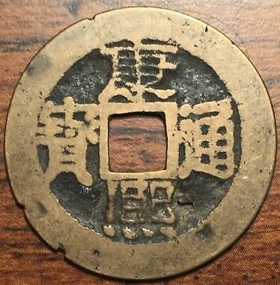 1713 Ancient China Qing Dynasty Kangxi (Lo-Han) Cash