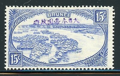 Brunei MH Selections: Scott #N13 15c Ultra VIOLET Japanese Occupation CV$32+