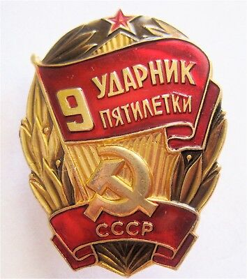 POLITICAL SOVIET PINS BADGES MEDALS UDARNIK OF 9th FIVE YEARS PLANS-1971-1975