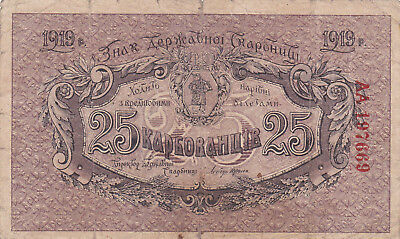 25 Karbovantsiv Vg Banknote From Ukraine 1919!pick-37!with Watermarks!rare