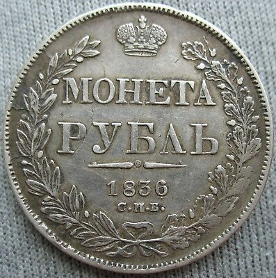1836 С.П.Б НГ  Russian Rouble