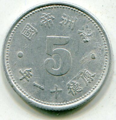 China Manchkuo Japan puppet 5 Fen Year 11  Y-A13 lotsep2531