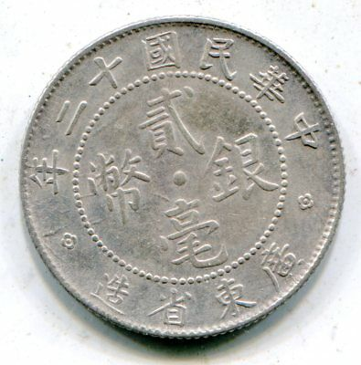 Kwangtung Province 20 Cents Year-12 (1923) nice coin  lotsep4212