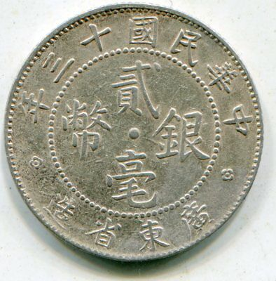 Kwangtung Province 20 Cents Year-13 (1924) nice coin  lotsep4216