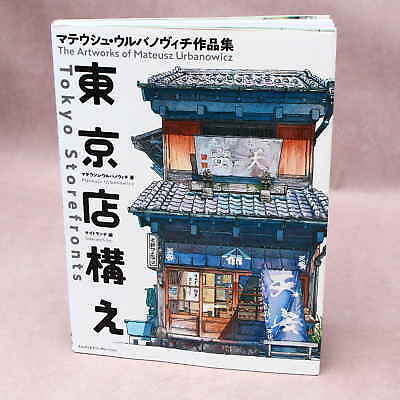 Tokyo Storefronts - The Artworks of Mateusz Urbanowicz - NEW