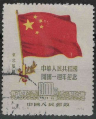 a119) China - N. East China . 1950. Used. NE296 1st Ann. People's Republic c£41+