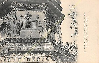 Old Postcard China Tien Ling T'se tower