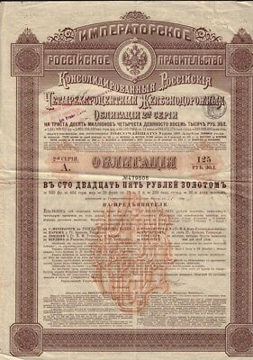 1891 IMPERIAL GOVERNMENT OF RUSSIA  State Bond 125 Gold   Rbl  w 18  coupons