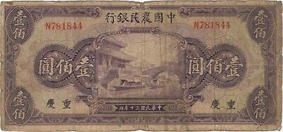 1941 100 Yuan Farmers Bank Of China Chinese Currency Banknote Note Bill Cash Ww2