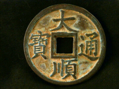 Unusual Antique Chinese Bronze *大顺通宝* 35mm Coin Z013