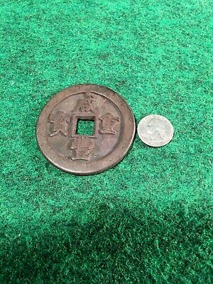 Big Bronze Cash Coin Ancient China Money Old Chinese Money Large Size Collect #J