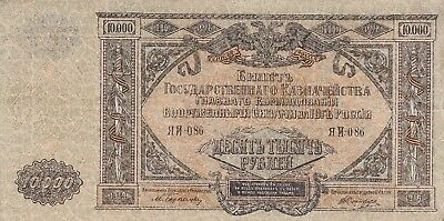 Russland / PS-425 / 10.000 Rubel / *South Russia* / 1919
