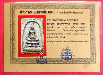 small .certified+phra somdej LP Toh Wat Rakhang Temple thai amulet Rare +2