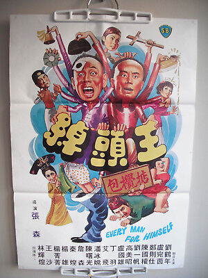 EVERY MAN FOR HIMSELF shaw brothers poster 1980