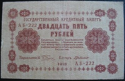 1918 Russia 25 Roubles Note