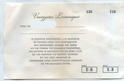 Greece Fascists Government 21 April 1967 Invitation Of Minister.