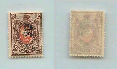 Stamps F7333 Armenia 1920 Sc 157a Used Handstamped Type F Or G Black