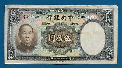China Central Bank 50 Yuan 1936 P-219 Sun Yat-sen / Palace of China in Peking