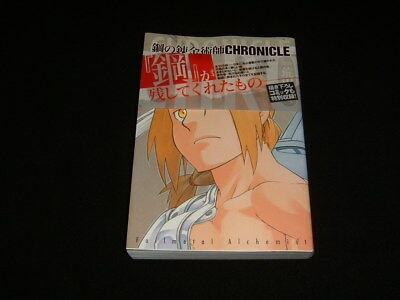Square Enix FullMetal Alchemist Chronicle Book Nice Condition