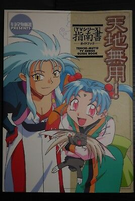 JAPAN Tenchi Muyo! TV Series Shinansho Guide Book